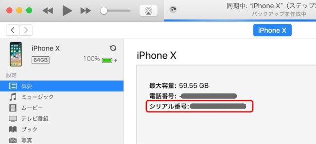 iTunesでシリアル番号やIMEIを知る方法