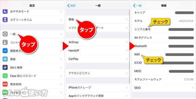 iPhoneやiPadの設定からシリアル番号やIMEIを知る方法