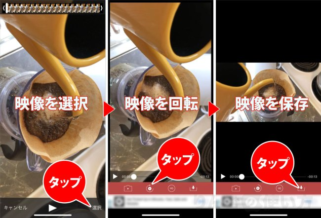 iPhone・iPadで動画を回転させる方法 2/2