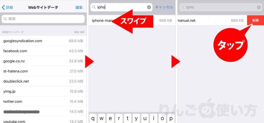 iPhone iPadのSafariのキャッシュをドメインごとに削除する方法