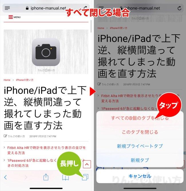Safariのタブを一括で閉じる方法(iPhone iPad)