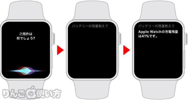 Apple Watchのバッテリー残量を知る方法 Siriに聞く