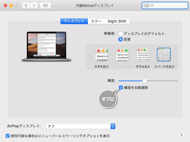 白っぽくなった画面を元に戻す方法(軌道の自動設定をオフに)Mac