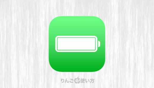 iPhoneでバッテリー残量をパーセントで知る4つの方法(iPhone 11対応)