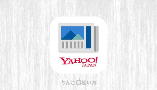 Yahoo!ニュースの「朝刊」「夕刊」などの通知が邪魔。通知をオフにする方法