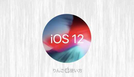 [iOS 12]新機能の「計測」が見つからない!?その理由とは
