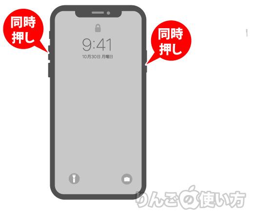 iPhone X iPhone XR iphone XSでスクリーンショットを撮る方法