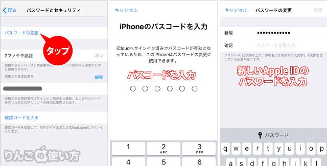 Apple IDのパスワードを変更する方法 その2