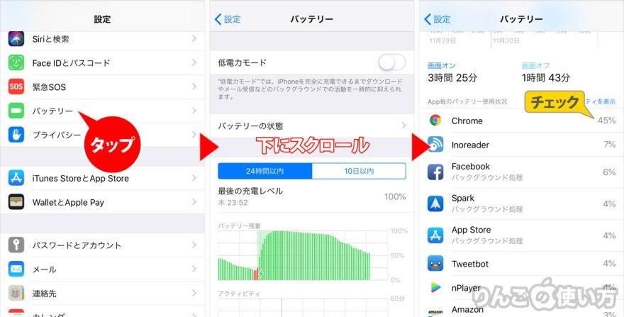 iPhone・iPadでどのアプリがバッテリーを消耗しているか知る方法