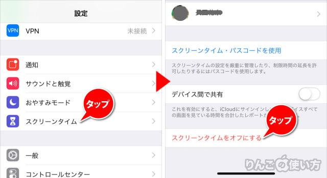 iPhone iPad スクリーンタイムをオフにする方法