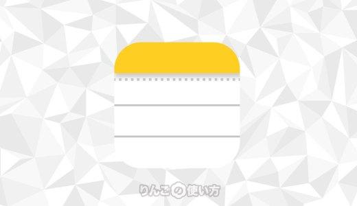 共有した「メモ」で編集の度に来る通知をオフにする方法【iPhone・iPad・Mac】