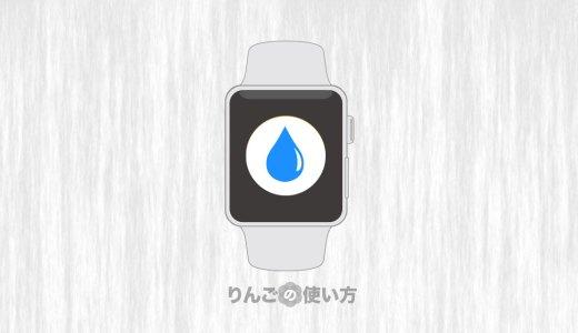 Apple Watchが濡れた・水没したあとに音割れするときの直し方