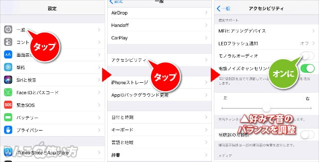 iPhone・iPadの音声をステレオからモノラルにする方法 iOS 12