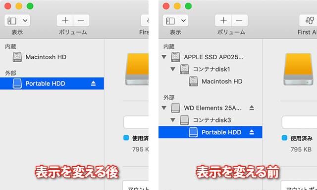 APFSからMac OS拡張(HFS+)に戻す方法