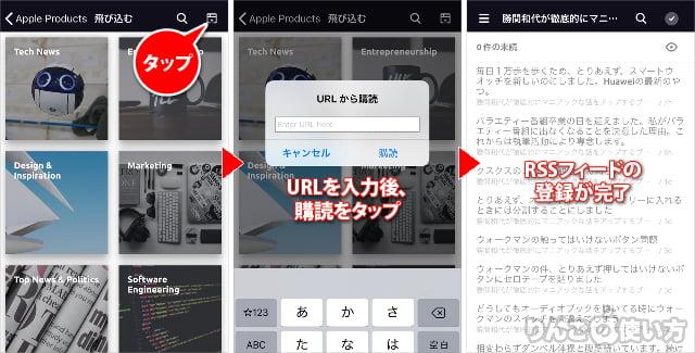 iphone ipad版inoreaderにRSSフィードを登録する方法