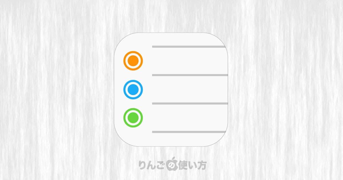 iPhone・iPad・Macでリマインダーが同期できないときの対処方法|りんごの使い方