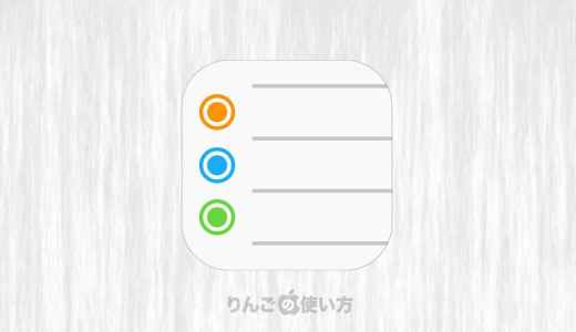 Siriを使って追加したリマインダーのタスクのデフォルトリストを変更する方法