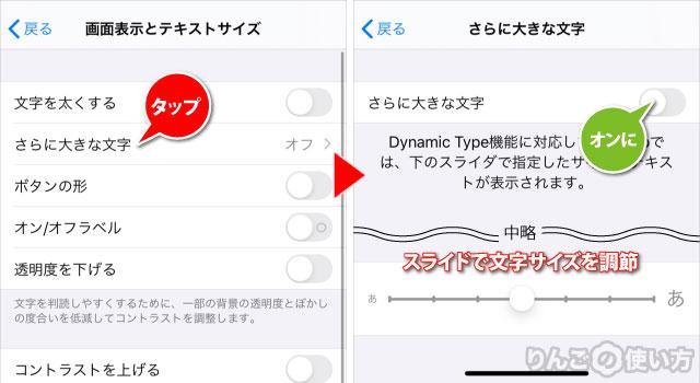 フォントサイズをもっと大きくする方法 iOS 13・iPadOS 13