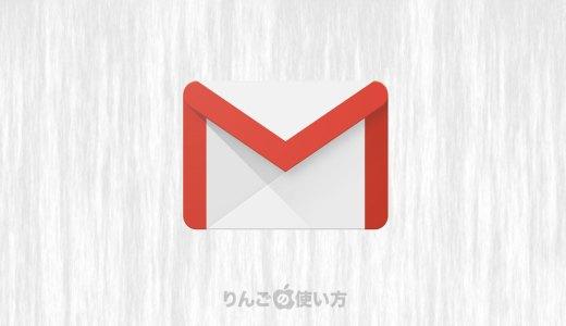 iPhone・iPad版Gmailでスワイプ操作をカスタマイズする方法