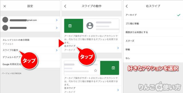 Gmailのスワイプで割り当てるアクション・操作を変更する方法