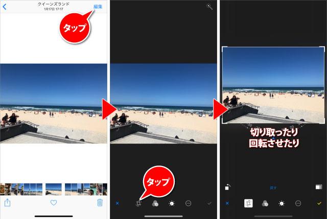 iPhone・iPadで写真をトリミング(切り抜き)する方法 その1