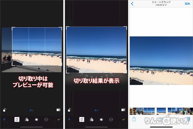 iPhone・iPadで写真をトリミング(切り抜き)する方法 その2