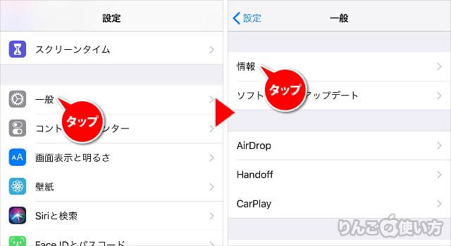 設定の一般→情報からAirPodsのファームウェアのバージョンを確認する方法