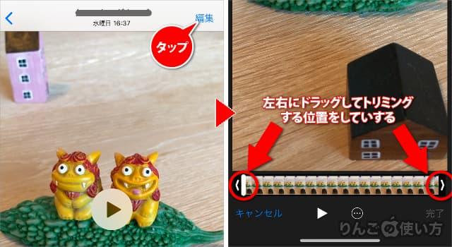 iPhone・iPadで動画の前後をトリミングする方法 その1