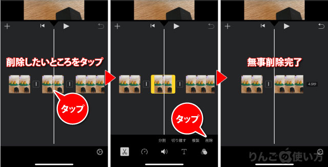 iPhone・iPadで動画の真ん中をトリミングする方法 その4
