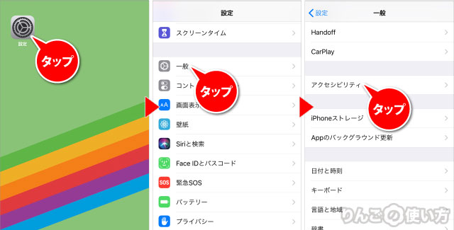 iPhoneのRAM(メモリー)をクリアにする方法 iPhone X以降 1/3