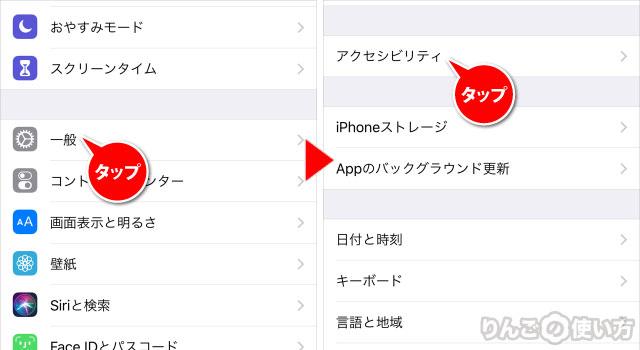 iPhone・iPadで画面の明るさの自動調整をオフにする方法 iOS 12 その1