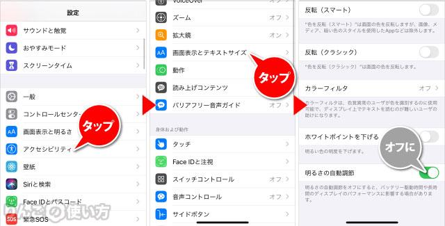 iPhone・iPadで画面の明るさの自動調整をオフにする方法 iOS 13・iPadOS 13