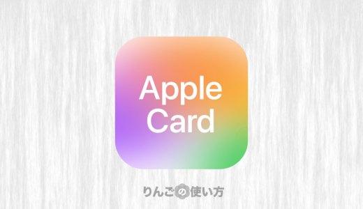 Apple CardはVisaカード?それともMastercard(マスターカード)?