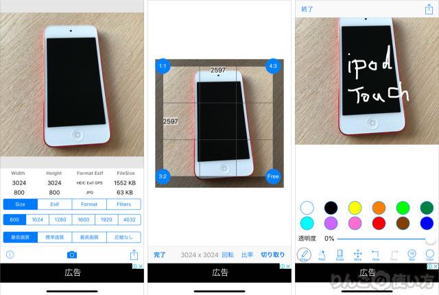 iPhone・iPadで写真のリサイズをする方法 ImageResize