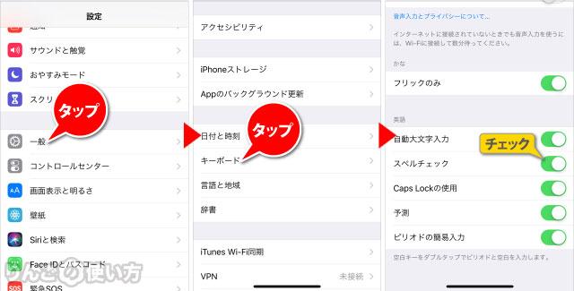 Caps Lockをオンにする方法 iPhone iPad
