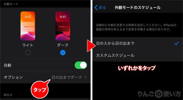 時間帯でダークモードをオン・オフする方法 iOS 13・iPadOS