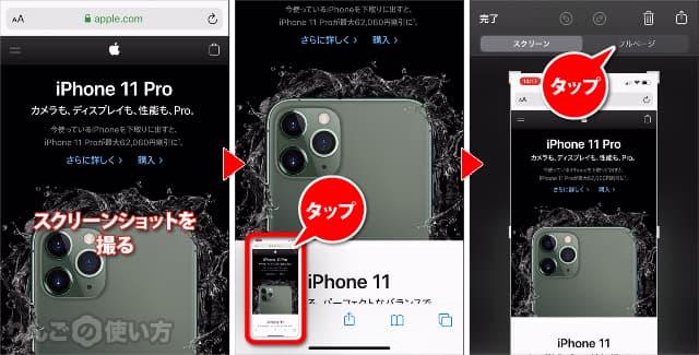 Safariで画面全体のスクリーンショットを撮る方法 iOS 13・iPadOS