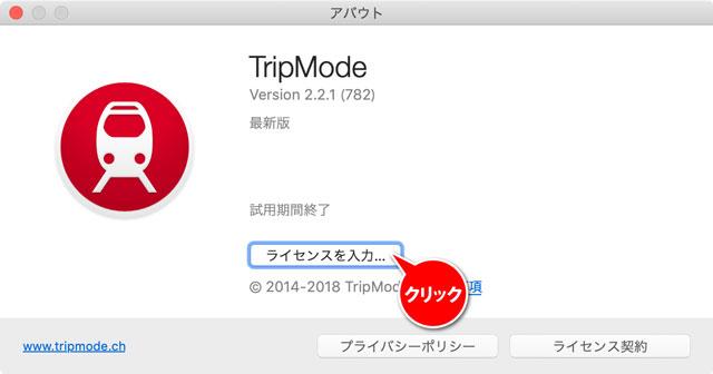 TripModeが体験版に戻ってしまったときの対処方法 3