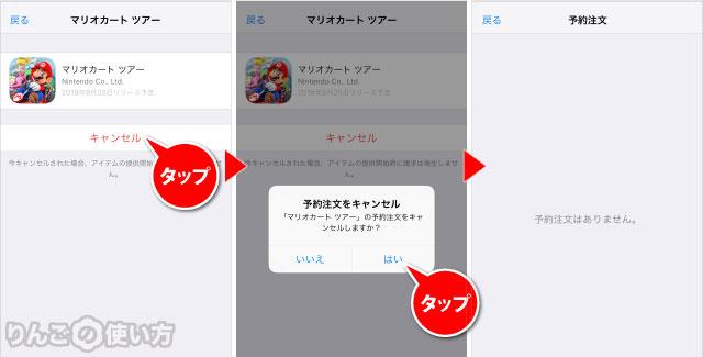 予約注文したアプリをキャンセルする方法 iPhone・iPad 3/3