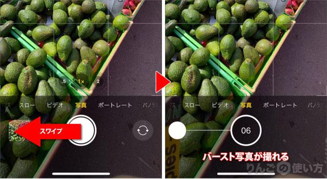 iPhone 11・iPhone 11 Proでバースト写真を撮る方法
