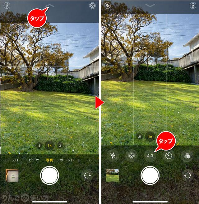 iPhone 11・11 Proでスクエア(正方形)の写真を撮る方法