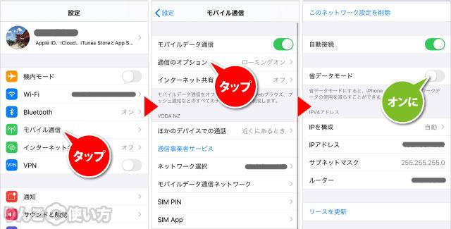 モバイル通信を省データモードにする方法 iPhone iPad