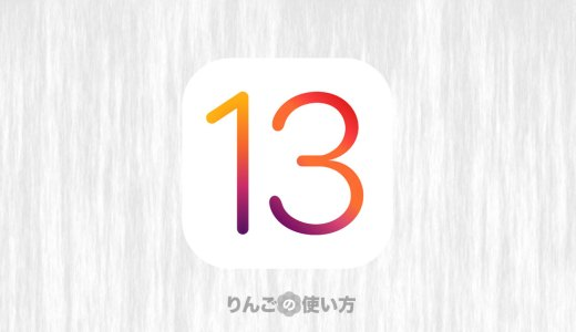 iOS 13.1がリリース。多くの新機能の追加とバグが修正。iOS 13はアップデート必須