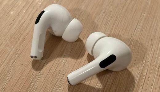 AirPods Proで異音・変な音が聞こえるときの対処方法