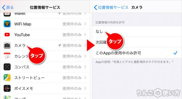 iPhone・iPadで位置情報を写真に埋め込まない方法 2/2