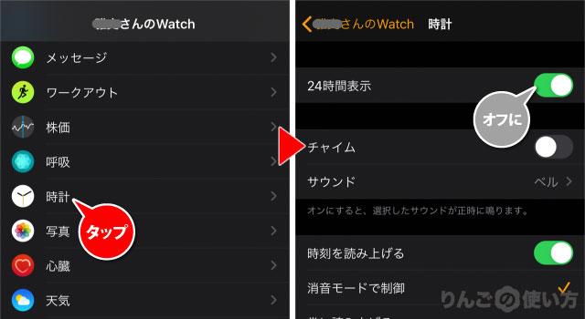 Apple Watchで12時間表記と24時間表記を変える方法