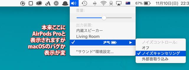 MacでAirPods Proの再生モードを変更する方法
