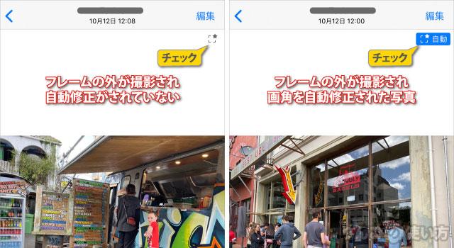 iPhone 11。フレームの外が撮影されているか知る方法