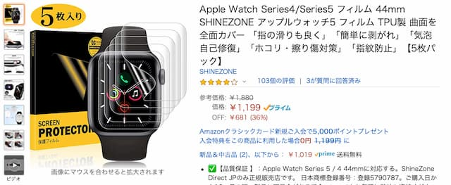 Apple Watch Seires 5用液晶保護フィルム 5枚セット レビュー
