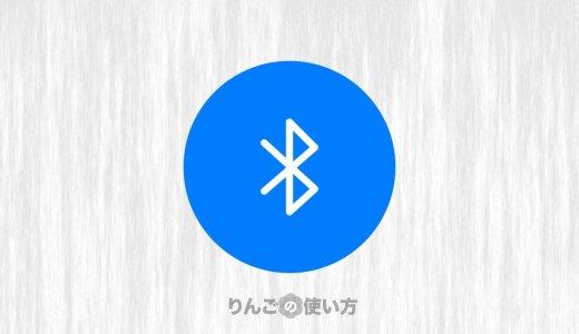 【iPhone・iPad】Bluetooth機器の登録を削除する方法